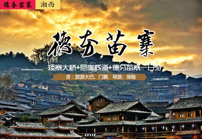 湘西生活网推荐—矮寨大桥+悬崖栈道+德夯苗寨一日游