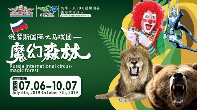 【16:00场亲子套票】俄罗斯马戏团-魔幻森林•亲子套票(一大一小)