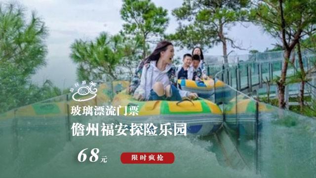 【玻璃漂流】68元儋州福安探险乐园-玻璃漂流门票,惊险又刺激